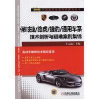 [正版图书-QS]--保时捷/路虎/捷豹/通用车系技术剖析与疑难案例集锦 9787111486282