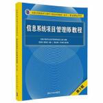 信息系统项目管理师教程(第3版)