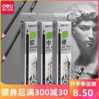 得力素描铅笔美术绘画用软中硬炭笔5H 4H 3H 2H H HB B 2B 3B 4B 5B 6B 7B 8B 9B