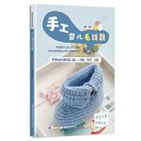 【正版新书直发】手工婴儿毛线鞋(妈咪必备手编系列)张翠9787533552299福建科技出版社