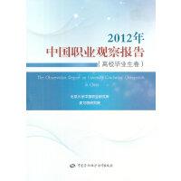 2012年中国职业观察报告(高校毕业生卷)