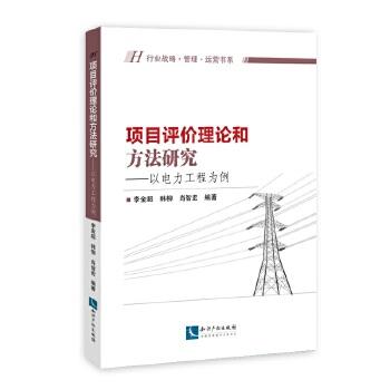 项目评价理论和方法研究——以电力工程为例 要做项目评价,此书必备。