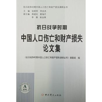 抗日战争时期中国人口伤亡和财产损失论文集新书