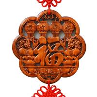 中国结东阳香樟木客厅大号福字挂件家居家饰