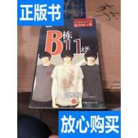 [二手旧书9成新]B栋11楼 /藤井树 汕头大学出版社