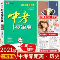 2020版中考零距离 历史 北京版 2020北京中考零距离 历史 高分突破中考总复习 备战2020年