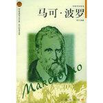 【新书店正版】马可 波罗常宁文辽海出版社9787806389249