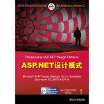 【新书店正版】ASP NET设计模式(美)米里特(Millett, S.)著,杨明军清华大学出版社9787302267