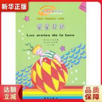 星星耳环(适读年龄5岁以上)/世界经典桥梁书 (西)巴尔德斯,(西)安祖达 绘,张蕊 新蕾出版社 9787530747