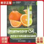 Dreamweaver CS4网页设计与网站建设标准教程(配光盘)(清华电脑学堂) 郝军启 刘治国 赵喜来 等