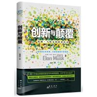 正版全新 创新与颠覆:埃隆・马斯克的跨界传奇