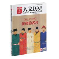 赠一 国家人文历史2020年5月上刊 2020年第9期 2020/05/01/第9期/5月上 年号谥号庙号 皇帝的名片