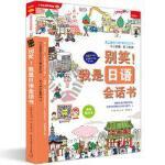 别笑!我是日语会话书 李珠铉 北京今日今中 出品 中国传媒出版社 9787565703041