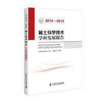 稀土科学技术学科发展报告(2014―2015)