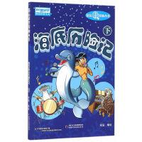 海底历险记下 《我们爱科学》精品科普漫画丛书