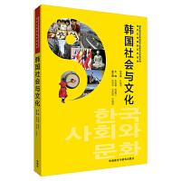 韩国社会与文化(新世纪韩国语系列教程)