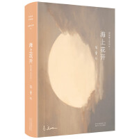 张爱玲全集10:海上花开(精装典藏版)