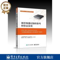 官方正版 微控制器USB的信号和协议实现 示波器的波形图和USB协议分析仪记录信息应用实践书籍 USB认证的内容和流程