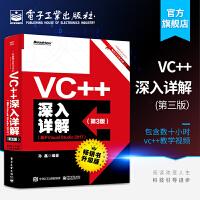 官方正版 VC++深入详解 第3版 基于Visual Studio 2017 孙鑫 著 Visual Studio 20