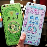 苹果8plus手机壳潮牌个性创意7plus挂绳全包边iphone6s搞怪男女款