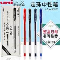 三菱笔芯三菱中性笔替芯UMR-5替芯 0.5mm 适用笔UM-100中性笔学生课堂笔同步出售 整盒购更优惠