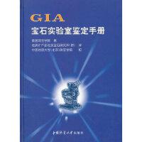 【正版直发】GIA宝石实验室鉴定手册(精) 美国珠宝学院 9787562520573 中国地质大学出版社