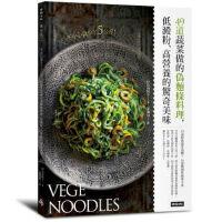 【全新直发】不小心就少了5公斤!49道蔬菜做的�吸I�l料理,低�辗邸⒏�I�B的�@奇美味 村山由�o子 97895713746