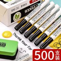 500支黑色白板笔可擦教师用黑板笔水性记号笔粗头大号加粗可擦除儿童无毒写字笔画板专用笔易擦写白版白班笔