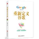 重新定义谷歌席圣文9787514215519文化发展出版社