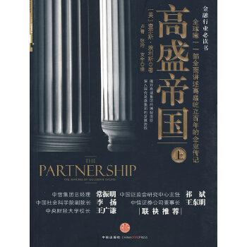 高盛帝国(上)(pdf+txt+epub+azw3+mobi电子书在线阅读下载)