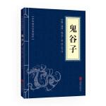 鬼谷子(中华国学经典精粹・诸子经典必读本)