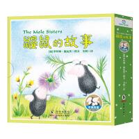 中英双语儿童绘本:鼹鼠的故事(套装全10册)爱・独立・乐观