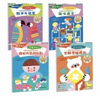 4-5岁 七田真阶梯式数学思维游戏书・提高(数字与运算+全脑思维进阶+图形与空间认知+趣味迷宫,套装4册)