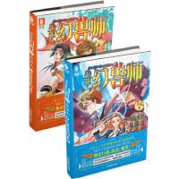 意林 少年幻兽师第一部3地底世界的矮人 4吞天妖虫的巢洞 共2本 雨魔著 青春校园玄幻小说.