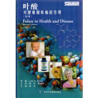 叶酸对健康和疾病的作用(第2版) (美)贝利 原著 郝玲 季成叶 北京大学医学出版社有限公司