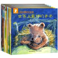 小熊和最好的爸爸全7册包含世界上最好的爸爸等平装图画书绘本2-8岁亲子阅读正版童书