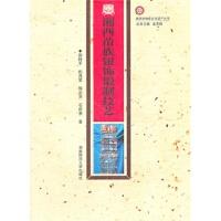 湘西苗族银饰锻制技艺