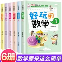 好玩的数学 6册 自主阅读版小学数学趣味故事书7-8-9-10岁 三四五六年级小学生课外阅读书读故事玩数学思维训练绘本
