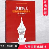 企业员工职业道德修养读本 第三版 全新修订版