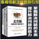麦肯锡系列丛书3册 麦肯锡问题分析与解决技巧+麦肯锡工作法+用人标准麦肯锡思维工作方法入职培训第课一人力资源管理书籍学