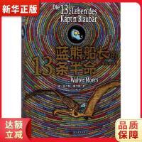 蓝熊船长的13条半命 (全彩绘本) (德)瓦尔特・莫尔斯 人民文学出版社