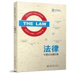 正版全新 法律:七堂法治通识课
