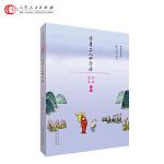 蔡志忠漫画佛学系列 达摩二入四行论