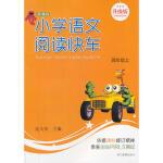 新课标 小学语文阅读快车 升级版 四年级上