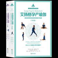 (2本套装)现货正版 艾扬格孕产瑜伽(产后篇)+艾扬格孕产瑜伽(产中篇)艾扬格女性瑜伽术 准妈妈和新妈妈瑜伽练习指南入