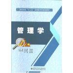 【全新直发】管理学(李小丽) 李小丽 9787560649948 西安电子科技大学出版社
