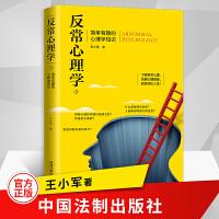 反常心理学3 简单有趣的心理学知识 中国法制出版社