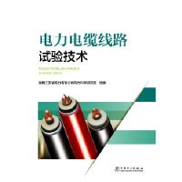 电力电缆线路试验技术国网江苏省电力有限公司电力科学研究院中国电力出版社9787519822163