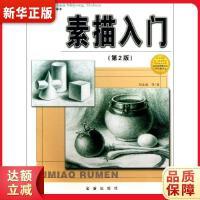 素描入门(第2版) 刘金成 ... [等] 金盾出版社9787508283104【新华书店 品质保障】