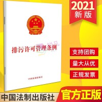 排污许可管理条例(2021新版) 32开单行本 中国法制出版社 预售